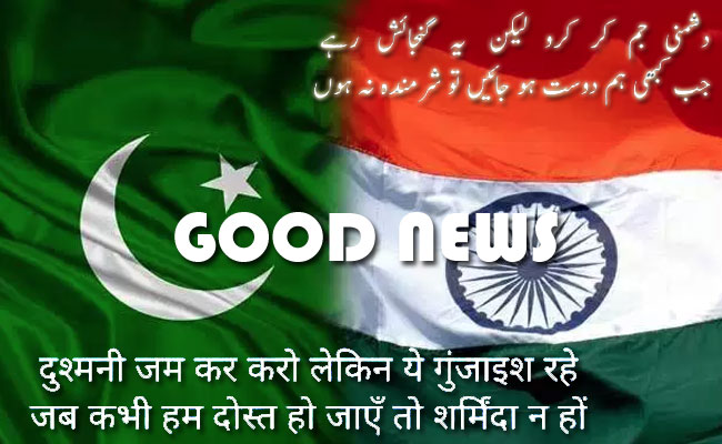 India-Pakistan: Good News!