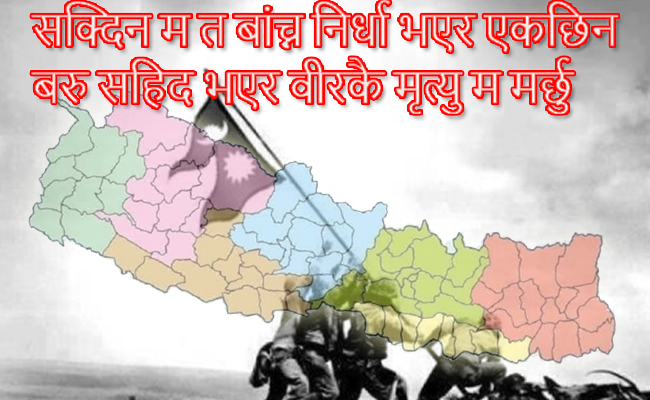 Nepal's Eye for an Eye: India ready to use militarily might?
